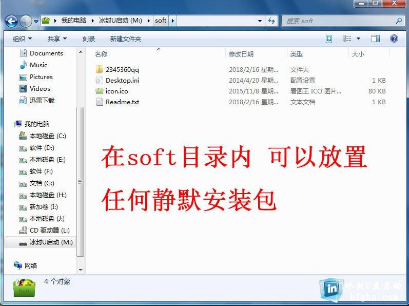 冰封U盘启动技术员版14.2首发(不捆绑软件不锁定主页)